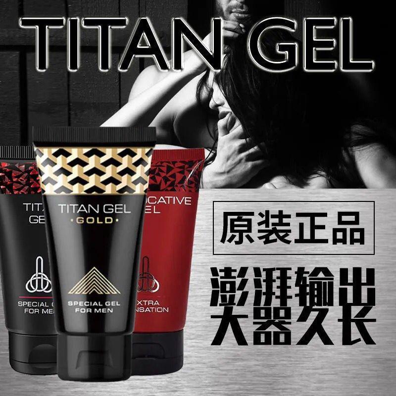 俄羅斯 TITANGEL泰坦凝膠增粗增大助勃外用按摩軟膏男性保健品