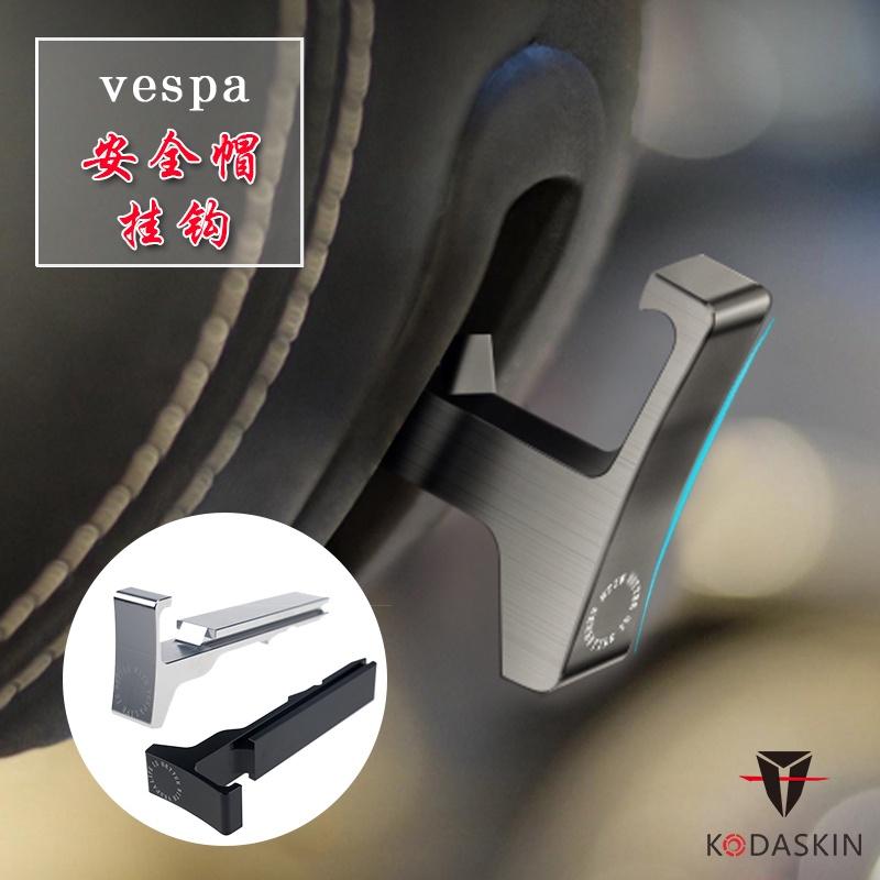 △❦KODASKIN 新品VESPA 衝刺 春天改裝頭盔掛鉤CNC鋁合金坐墊掛勾