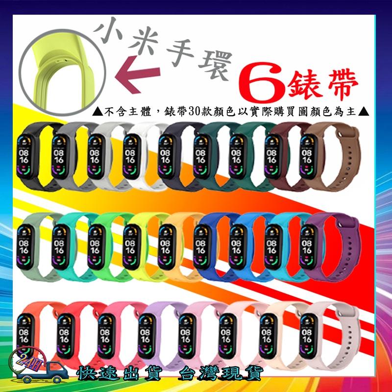 ★台灣現貨★24H快速發貨 小米手環6錶帶 小米6錶帶 單色錶帶 小米6 小米手環錶帶 小米手環6