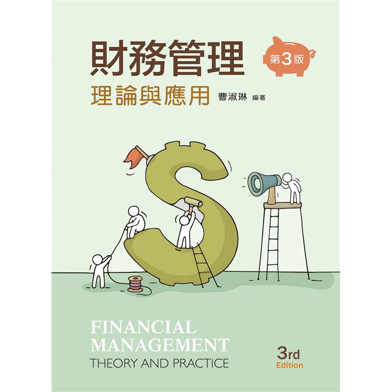 財務管理──理論與應用(第三版)[95折]11100865634