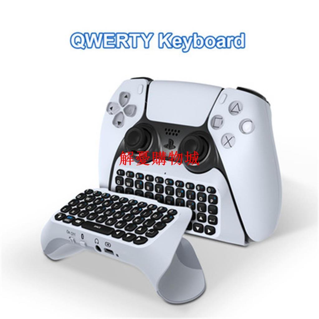 解憂購物城PS5 手柄藍牙無線外接 可聊天語音 遊戲鍵盤帶耳機孔遊戲周邊配件