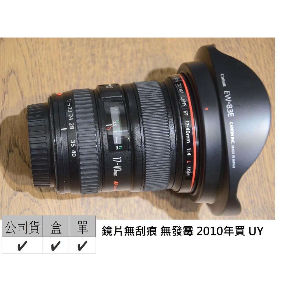 CANON 17-40 F4 L 公司貨 [ 新竹小吳 17-40 L ]
