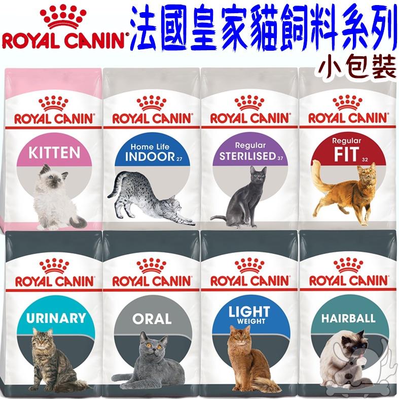 【皇家ROYAL CANIN】法國 皇家 貓飼料 小包裝 離乳貓 幼母貓 K36 F32 IN27 皇家貓-寵物執行長