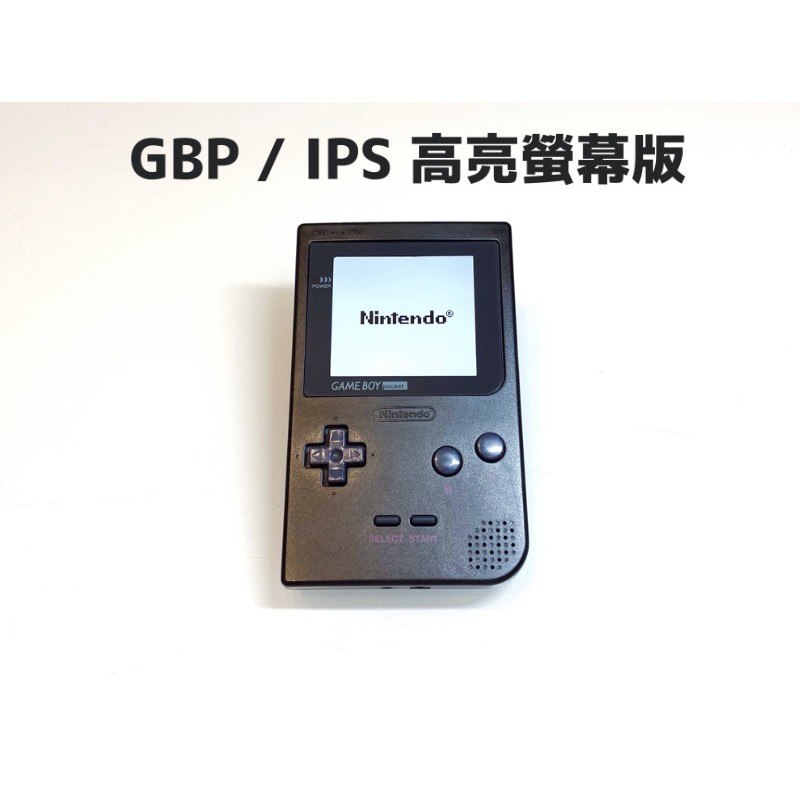 【勇者電玩屋】GBP正日版-GBP IPS高亮版 黑色款(Gameboy)11338676