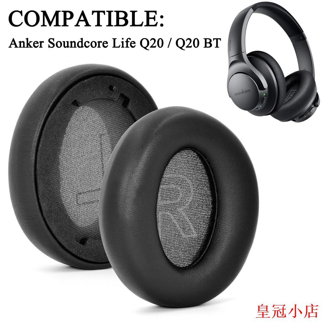 【現貨】替換耳罩 適用於 Anker Soundcore Life Q20 / Q20 BT 主動式