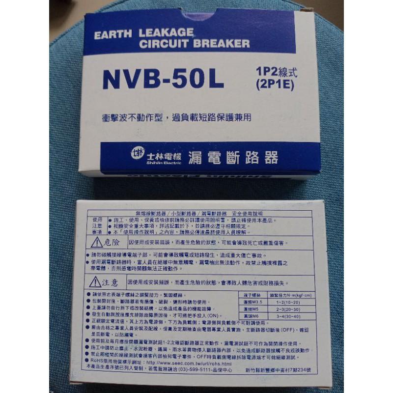 士林電機⚡漏電斷路器附無熔絲開關 NVB-50L 2P1E 20A漏電/過載/短路保護(分電盤用)