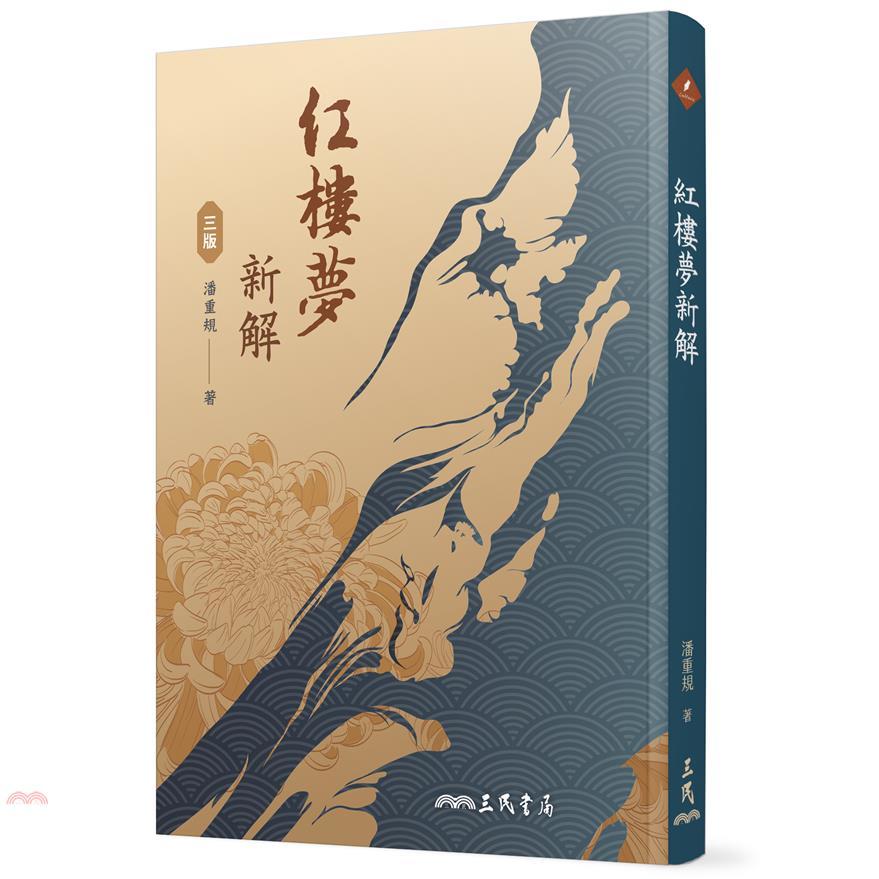 《三民》紅樓夢新解(三版)[79折]