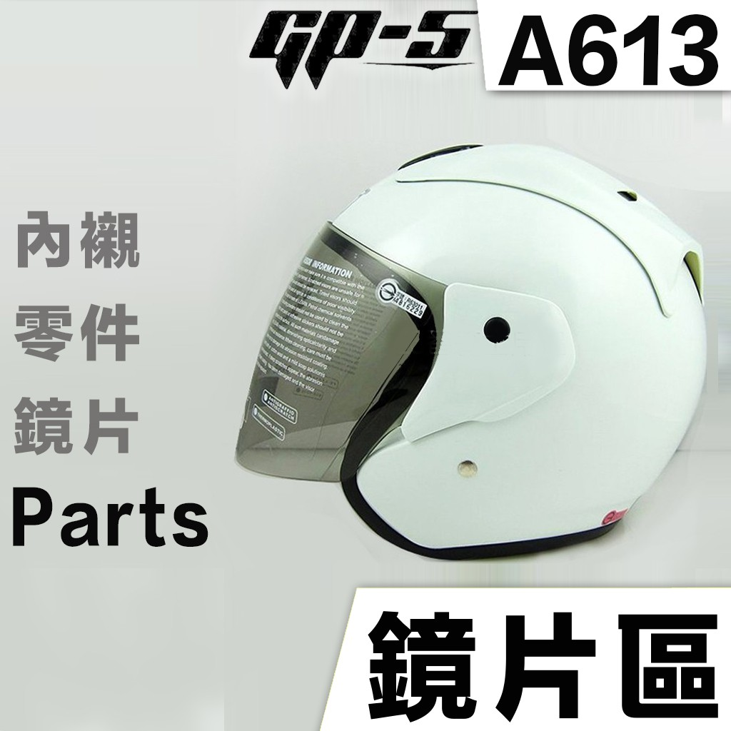 GP-5 安全帽 GP5 A613 原廠鏡片【配件組】Y0-T22B  3/4罩 半罩 YAMAHA 機車送 ARC