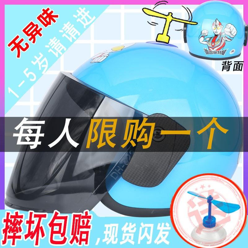 奧特曼電動車小孩兒童頭盔3歲5男孩夏天女1安全帽6四季通用4超輕