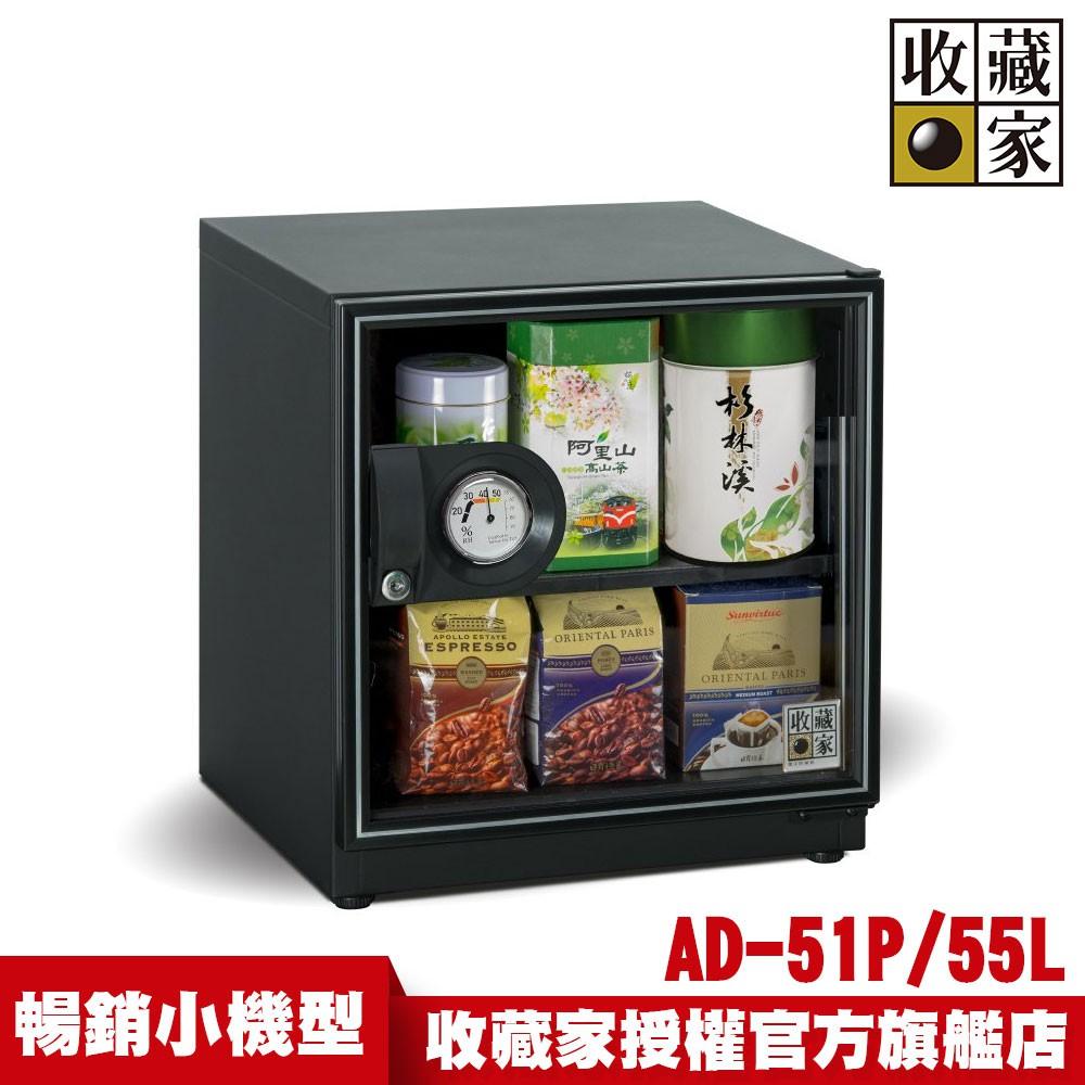 收藏家55公升暢銷經典型電子防潮箱 AD-51P 蝦幣10倍送