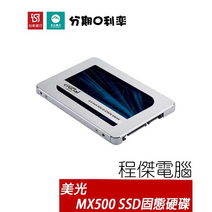 美光 MX500系列 250G 500G 1TB 2.5吋SSD固態硬碟 原廠五年保 Crucial『高雄程傑電腦』