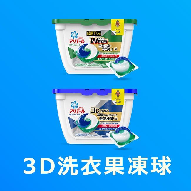 日本 P&G ariel 3D 洗衣果凍球(除臭抗菌/淨白抗菌) 17個入 309g 洗衣膠球 室內用