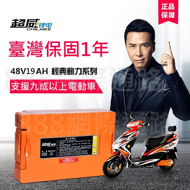 原廠 超威電池 48V 22Ah 20AH 電池 電動車電池  lithium battery 電動車 錳酸 鋰電池