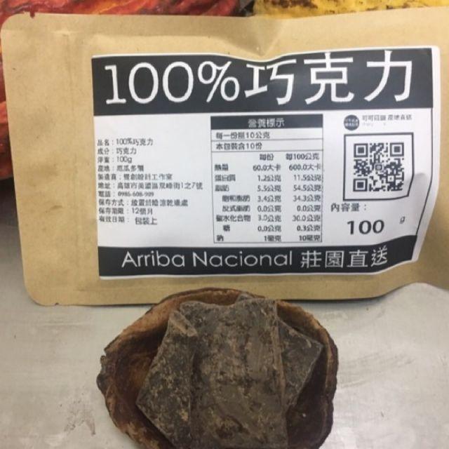 100% 黑巧克力 100g 100%純可可豆製作 製作巧克力冰淇淋原料
