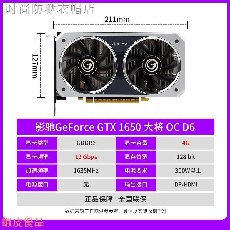 【現貨免運】♂影馳 GTX1650 SUPER驍將1650S臺式電腦游戲1660獨立顯卡1050ti 4G