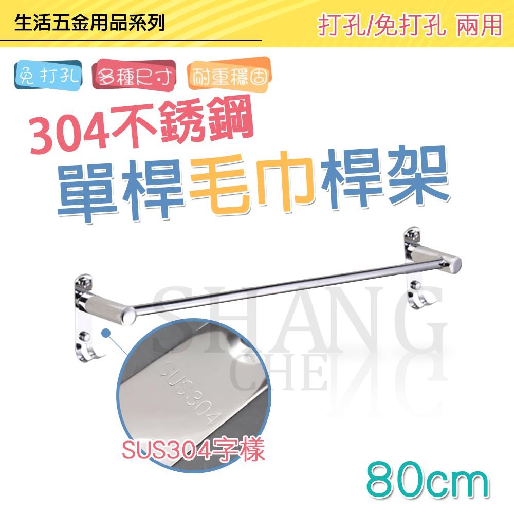 【80cm】 304不銹鋼單桿毛巾架 架衛生間 家用壁掛式 一字型多功能 免打孔/打孔 兩用 置物架件 浴室毛巾桿