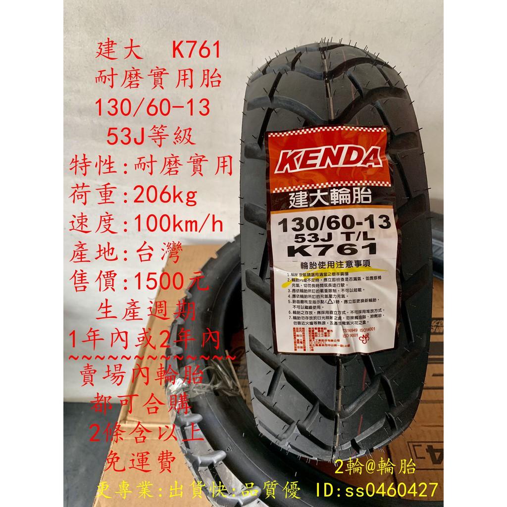 2輪@輪胎 建大 K761 耐磨 實用 130/60-13 高速胎 2條免運費 130-60-13