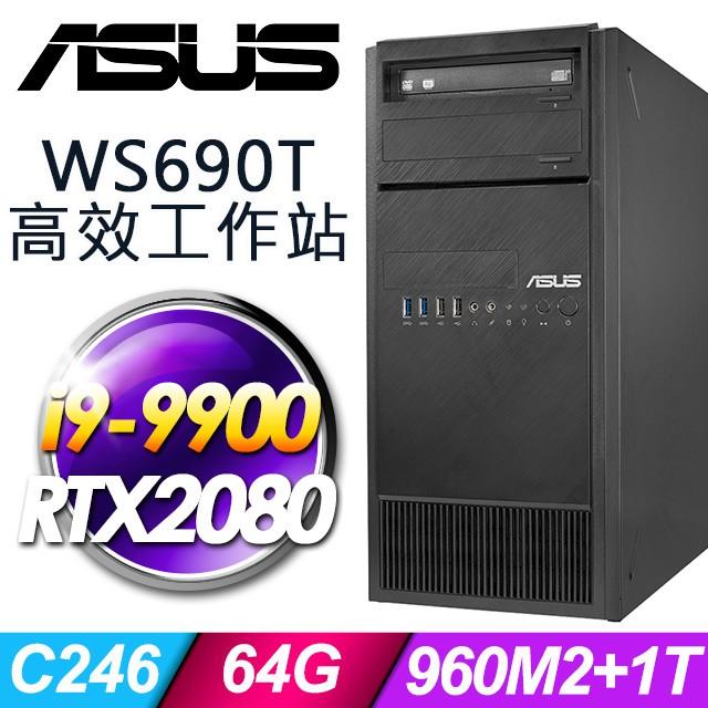 【現貨】ASUS影音剪輯 WS690T i9-9900/64G/960M.2+1TB/RTX2080/700W/W10P