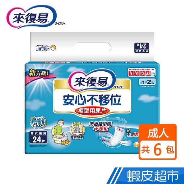 來復易 安心不移位褲型用尿片(24片x6包/箱)(搭配成人紙尿褲) 現貨