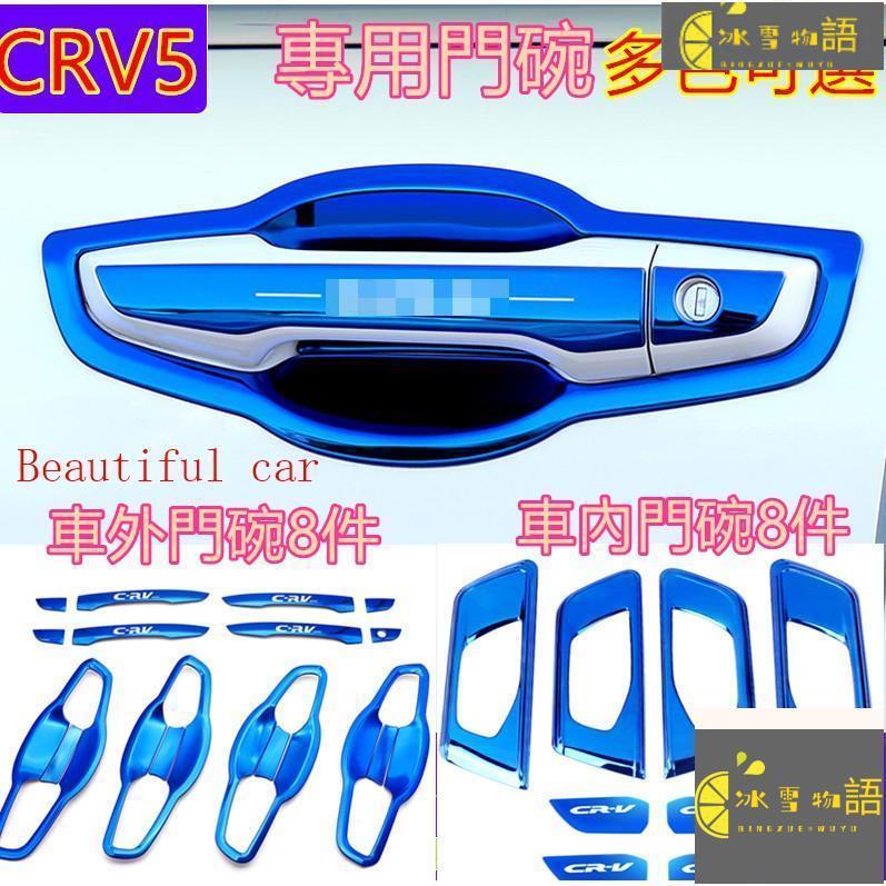 本田CRV門碗拉手 內門碗拉手 5代17-20款CRV5改裝專用裝飾配件不鏽鋼門碗 拉手 改裝專用【潮米茜印】