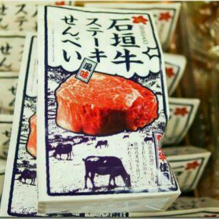 日本石垣牛餅仙貝 超好吃 新北市