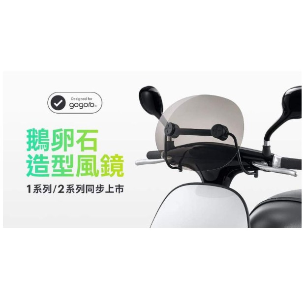 【XN】VIGORPLUS Pebble 多功能風鏡 Gogoro1 plus/Gogoro s1