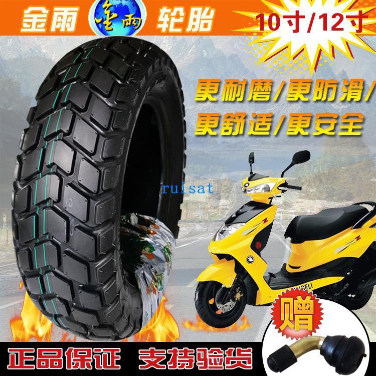 金雨真空胎90/100/110/120/130/70/90-10/12電動車摩托車輪胎外胎