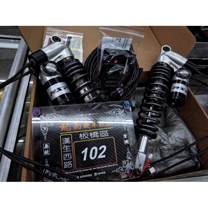 【龍昌機車材料精品】MSP R02 機械式 電子 後避震 後叉 可分期