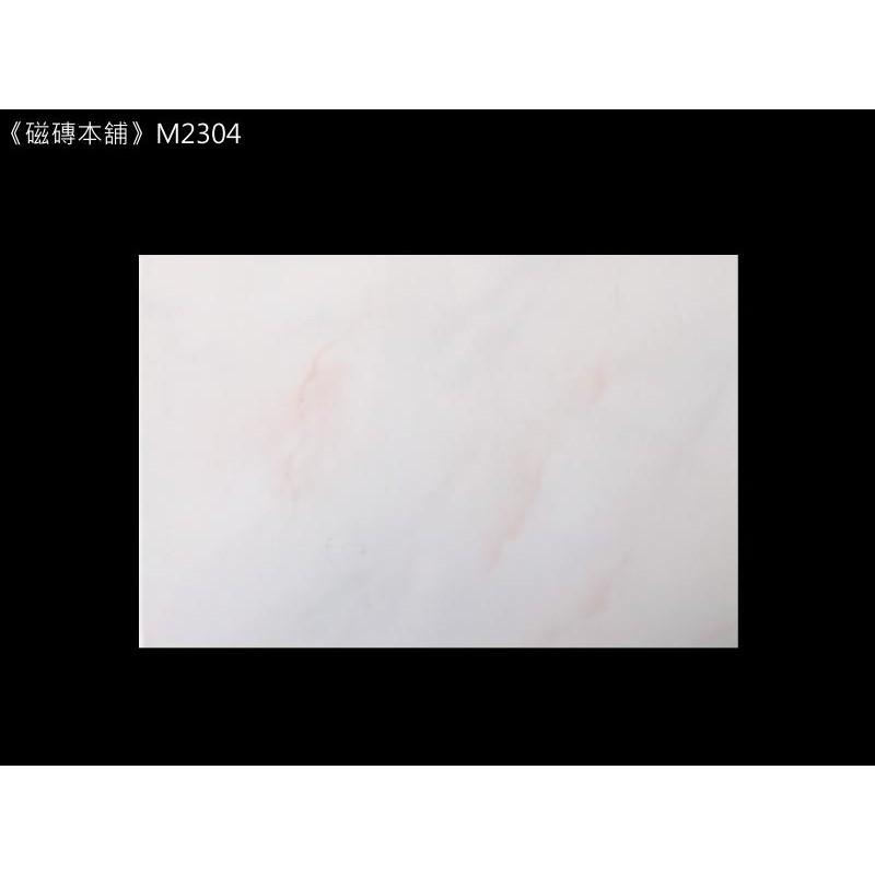 《磁磚本舖》M2304 白底粉色紋壁磚 20x30cm 浴室壁磚 台灣製造