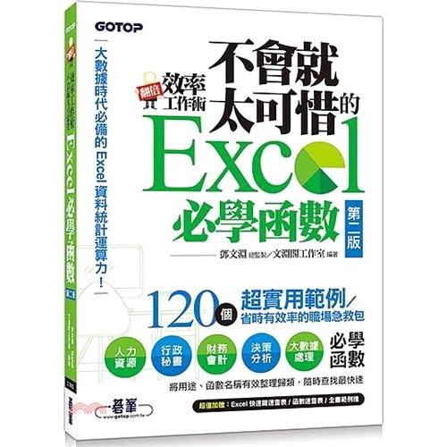《碁峰資訊》翻倍效率工作術:不會就太可惜的Excel 必學函數 (大數據時代必備的資料統計運算力!)[79折]