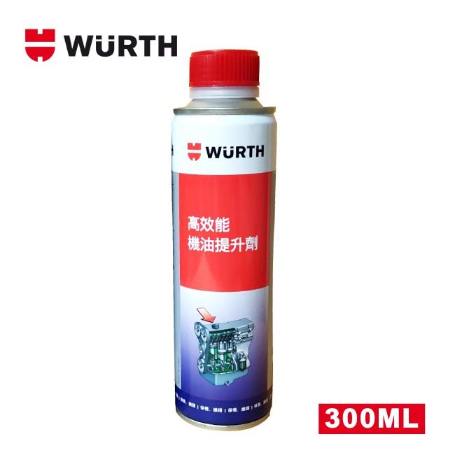 WURTH 福士 高效能機油提升劑 300ML瓶裝 保證公司貨