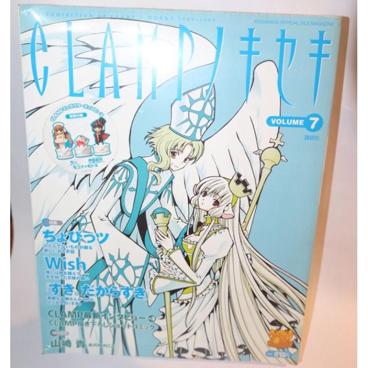 絕版 CLAMP 西洋棋 白唧 白摩可拿 伊集院玲 人型電腦天使心 subasa翼