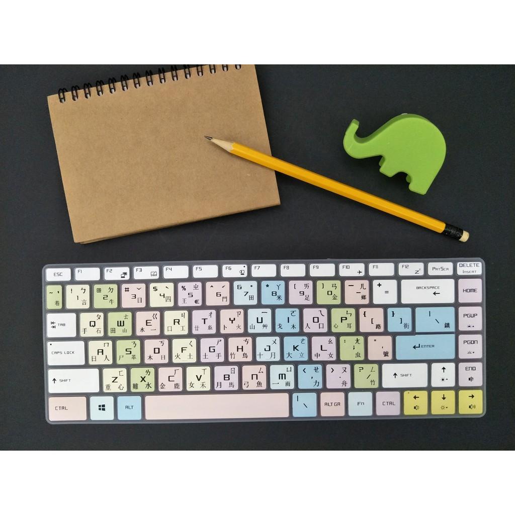 繁體注音/倉頡 MSI GF63 GS65 P65 PS42 PS63 GF65 彩色 鍵盤膜 防塵膜 保護膜