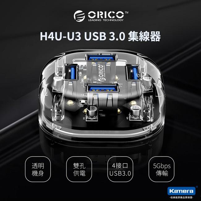 ORICO H4U-U3套裝組 4孔 USB 3.0 HUB 集線器 USB擴充 USB5V2A充電器/MICRO傳輸線