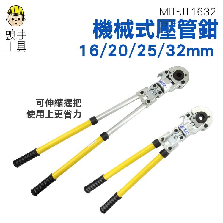 《頭手工具》不鏽鋼冷熱水管壓接鉗16mm/20mm/25mm/32mm 機械式壓管鉗 CW不鏽鋼卡壓 管子鉗 卡管鉗