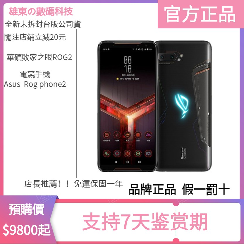 全新未拆封台版原裝正品 華碩 Asus Rog phone2 rog phone 2 菁英版 8+128電競手機內建谷歌