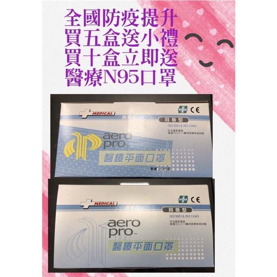 🈶️現貨❤️臺灣Aero Pro舜堡 口罩