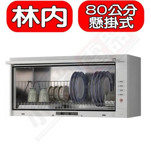 《可議價》Rinnai林內【RKD-380(W)】懸掛式標準型白色80公分烘碗機
