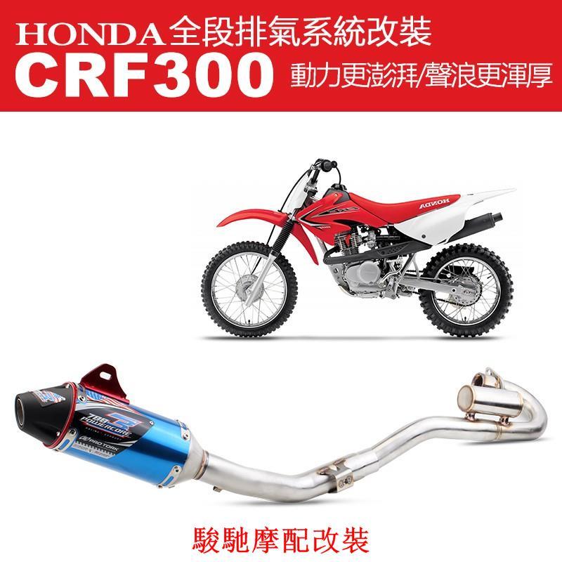 【原廠改裝】適合honda CRF150越野競技全段排氣管套裝