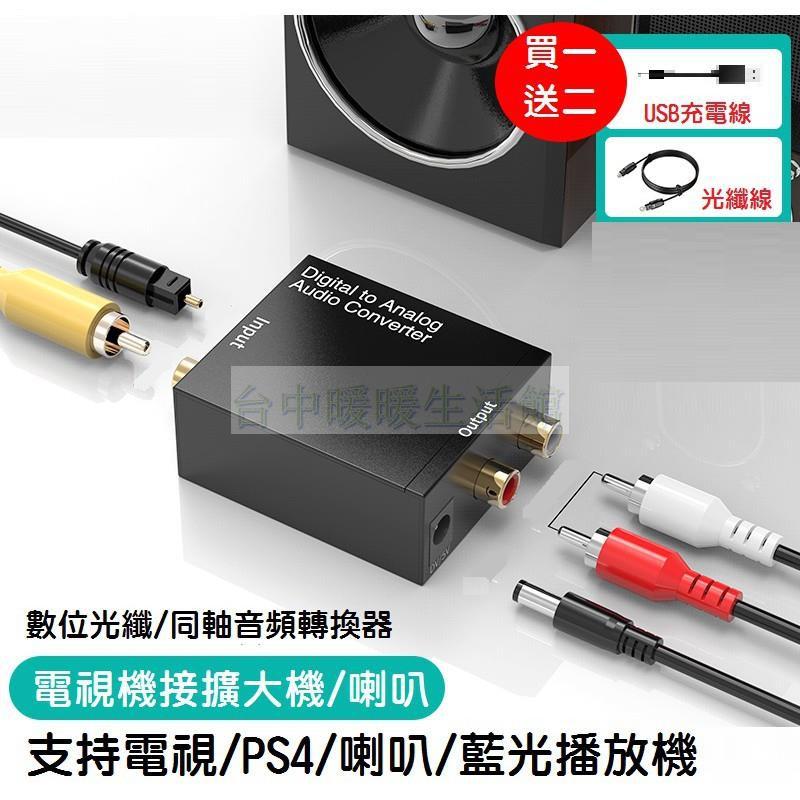 喇叭救星      電視接音響喇叭 數位轉類比 同軸光纖轉類比 光纖轉RCA DAC SPDIF