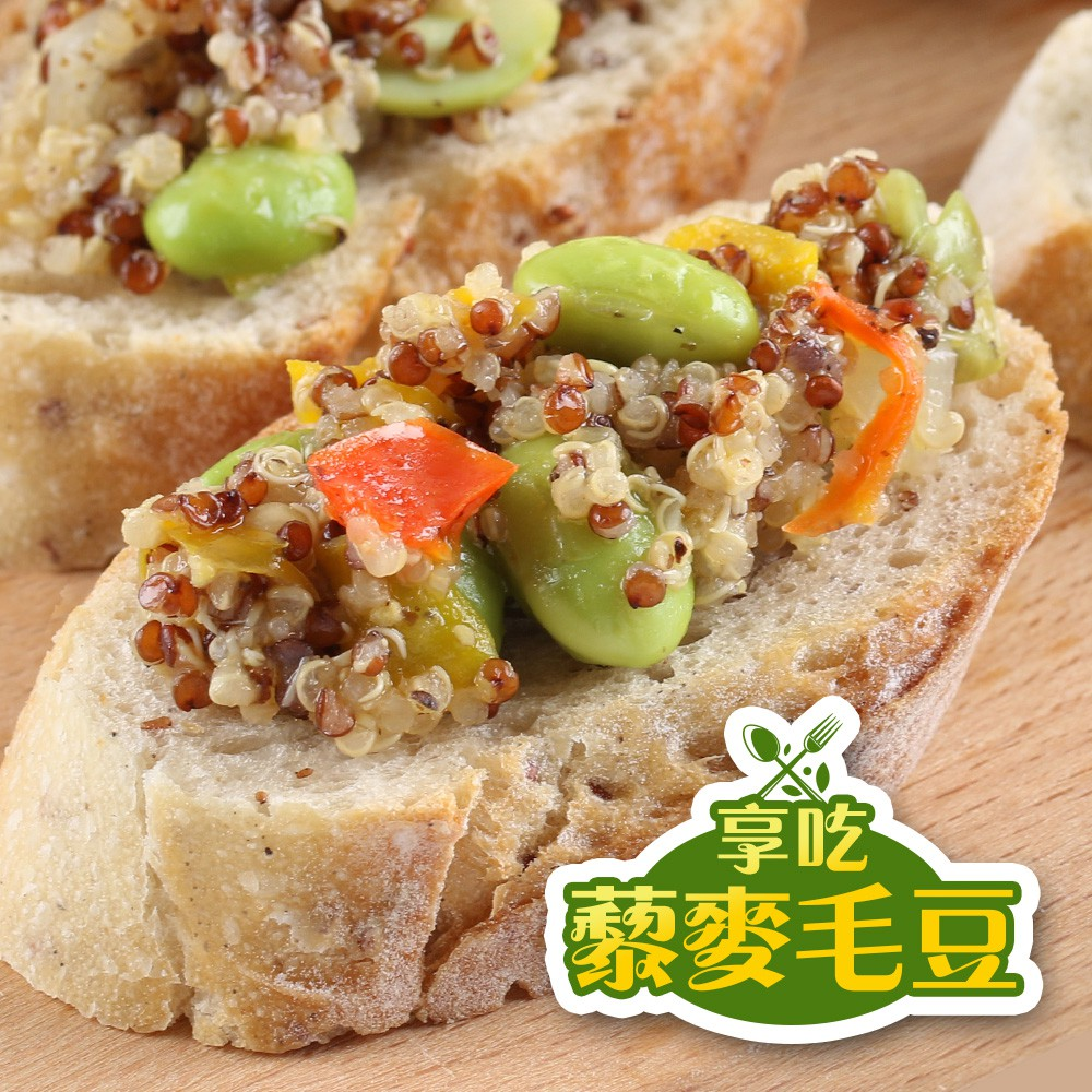 享吃藜麥毛豆(200g/包)【團購】