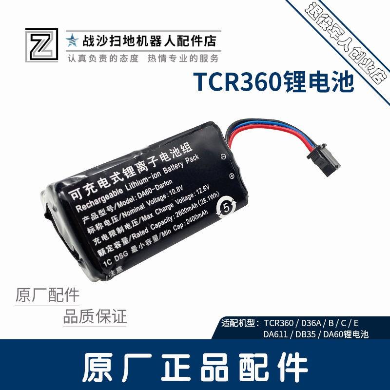 [123]科沃斯掃地機器人配件TCR360 D36A/B/C/E DA611 DB35 DA60鋰電池