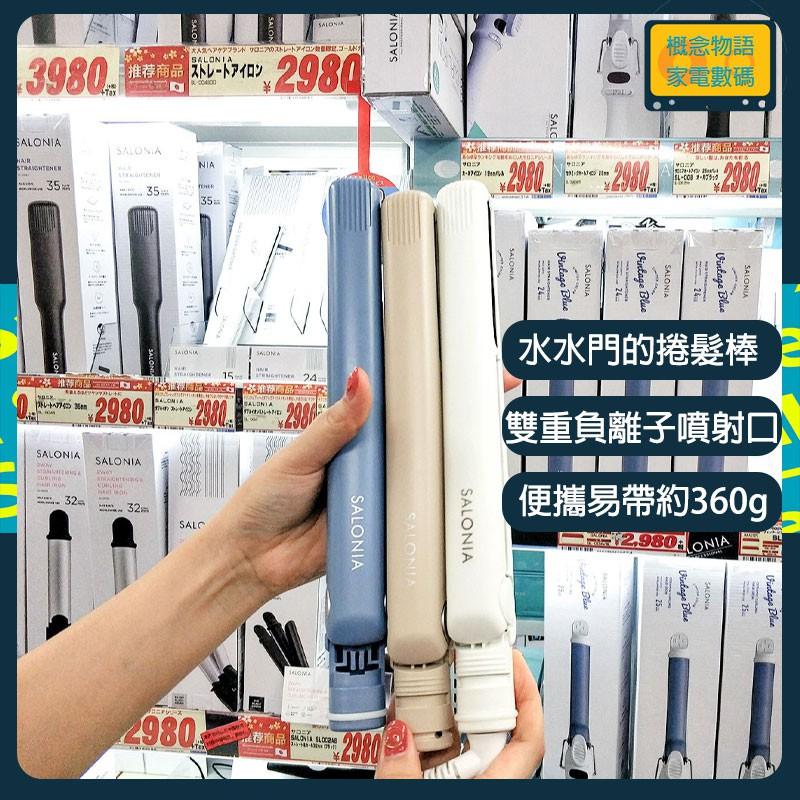 日本本土版!SALONIA進口卷發棒直板夾兩用mini離子夾不傷發負離子劉海造型美容電卷棒