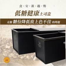 [樸樂烘焙材料] 三能450g低糖健康土司盒(含蓋) SN2066 吐司模