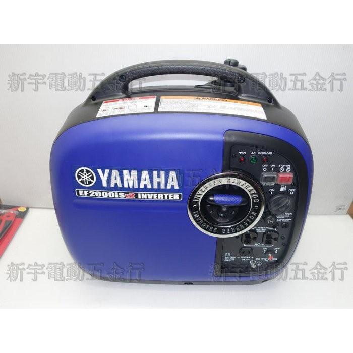 【新宇電動五金行】山葉 YAMAHA 變頻式 EF2000IS 超靜音 2000W 四行程 汽油引擎發電機!(特價)
