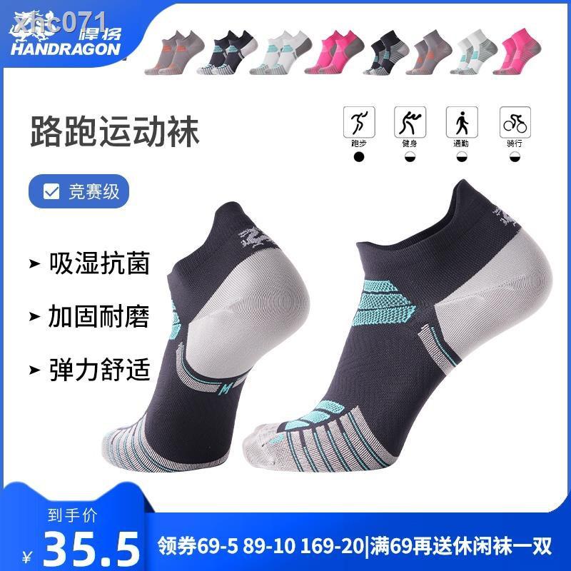 【現貨免運】運動襪♛✠❦悍將石墨烯CoolMax跑步襪男夏季專業運動襪速干
