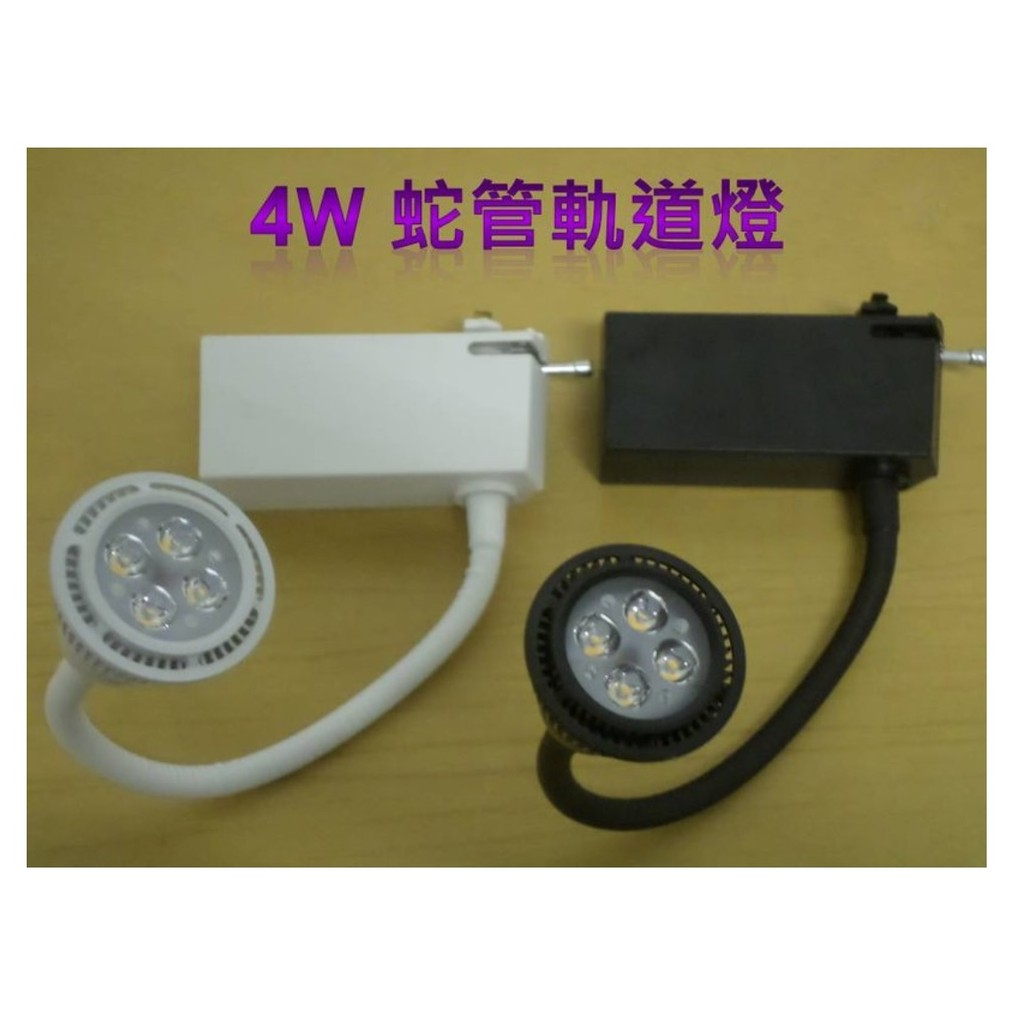 [陞麟照明]LED 4W 蛇管軌道燈 晶芯:台灣 暖白光
