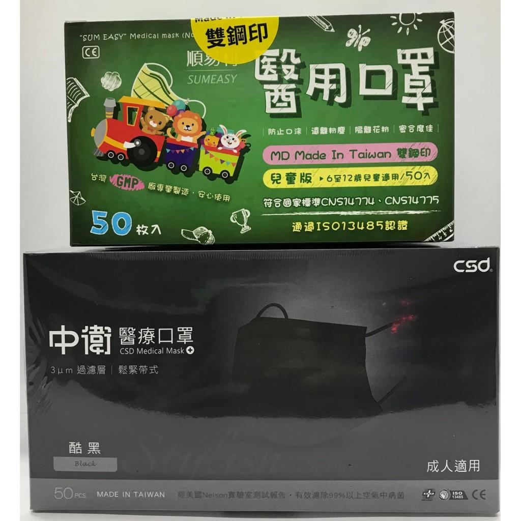中衛醫療口罩組合價/50入(酷黑+順易利兒童醫療口罩)