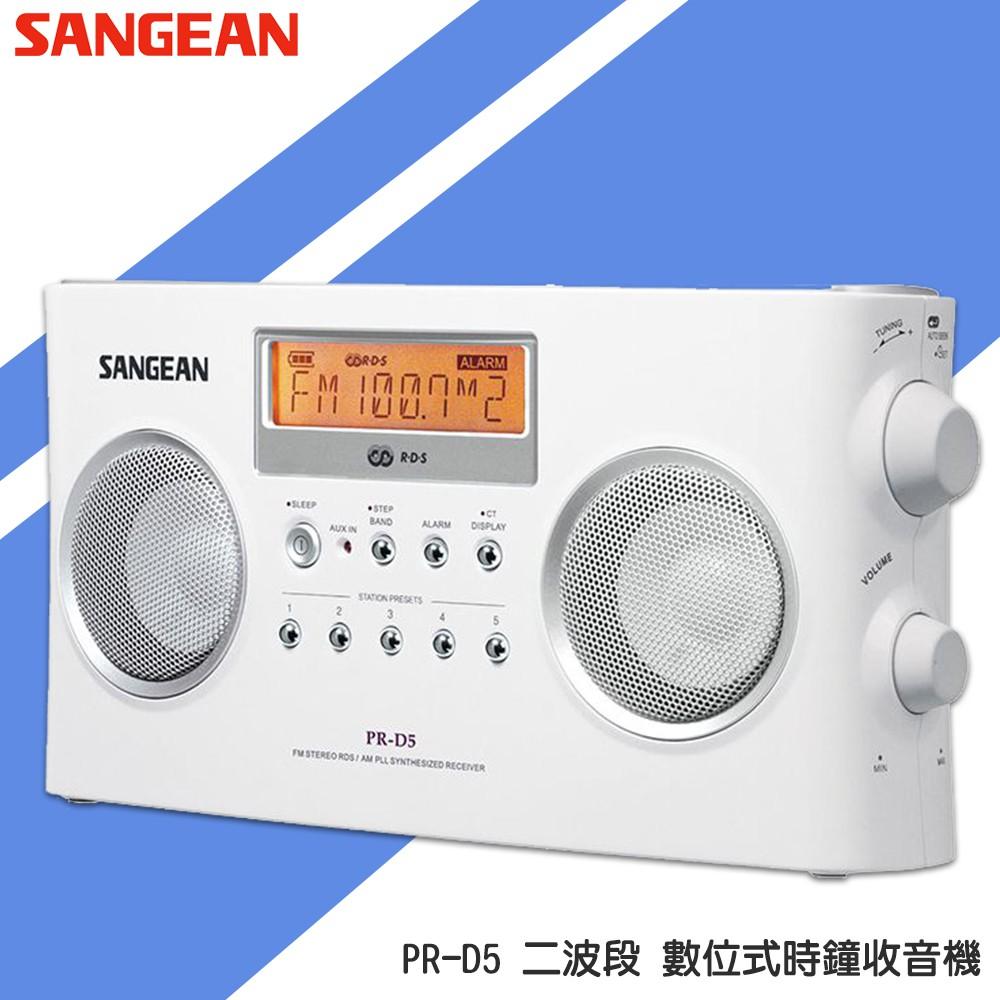 【原廠現貨】SANGEAN PR-D5  二波段 數位式時鐘收音機  LED時鐘 收音機 FM電台