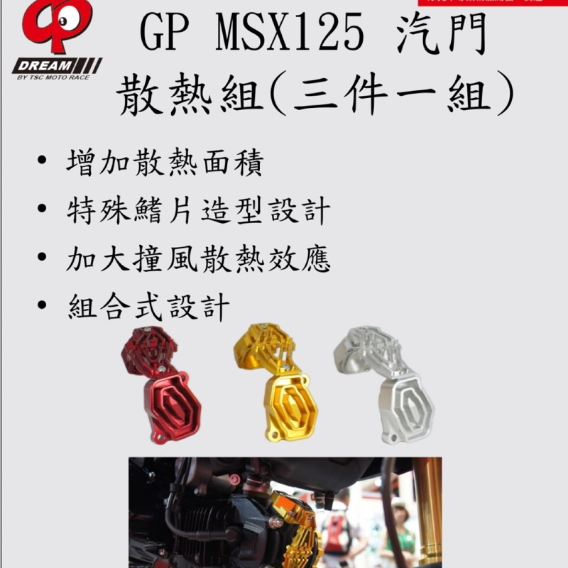 GP MSX125汽門散熱組(三件組)來店購買送免費安裝 高雄鼎金門市展售中
